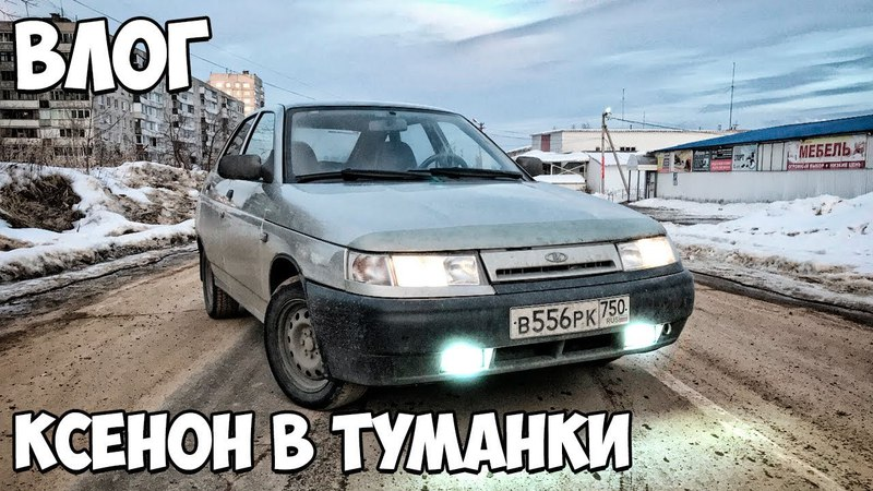 Ксенон в туманки! Поездка в Рязань за сабом! | АВТОВЛОГ