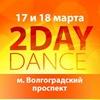 2DayDance: 2 дня с «Динамикой»