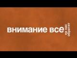 Компания_Jeunesse_Global_продукция_отзывы,_обман,_разоблачение!.mp4