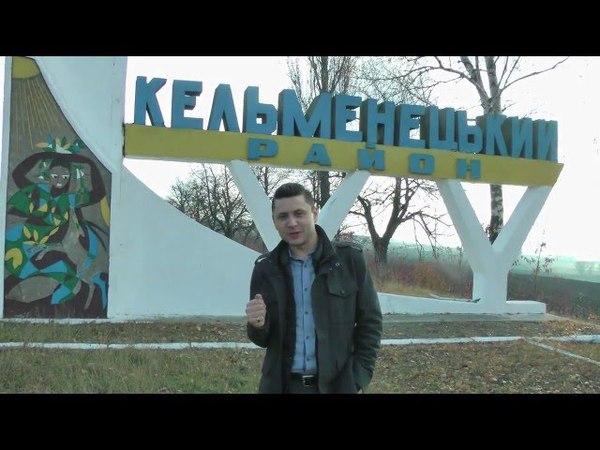 Село Зелена с Михаилом Бандоровским (2015)