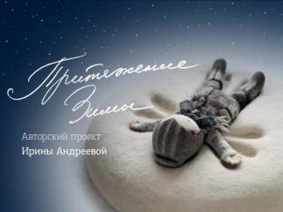 Притяжение Зимы, 26 августа - 15 октября, выставка войлочной скульптуры Ирины Андреевой
