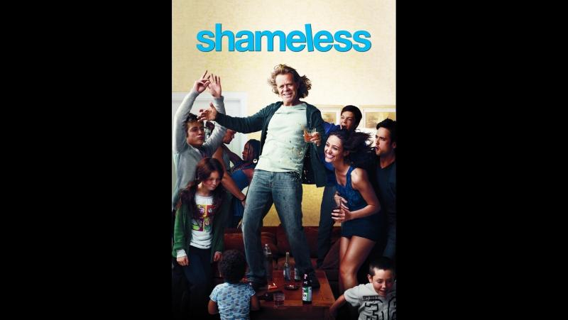 Бесстыдники (Shameless) - (1 сезон)