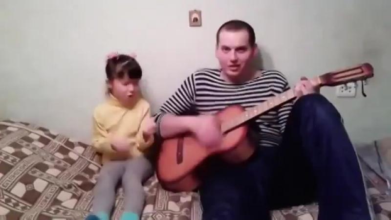 Папа и дочка. Песня Атаман СУПЕР КЛАСС