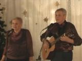 Наталья и Валерий Толочко - Названия зим (С.Никитин, Д.Самойлов) 25.12.2010г