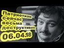 Дмитрий Быков - Патриотизм сейчас весьма деструктивен... 06.04.18 /Один/