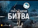 Квест Битва за Сталинград