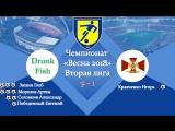11. 04032018. Drunk Fish - ОБМО Росгвардия