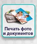 Печать фото и документов
