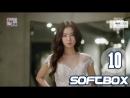 [Озвучка SOFTBOX] Я не робот 10 серия