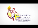 Финал IV Всероссийской Спартакиады среди трудящихся. Чебоксары 2017 год