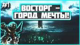 ВОСТОРГ - ГОРОД МЕЧТЫ! ► Bioshock Remastered ► #1