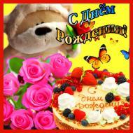 Поздравительная открытка, С Днём рождения
