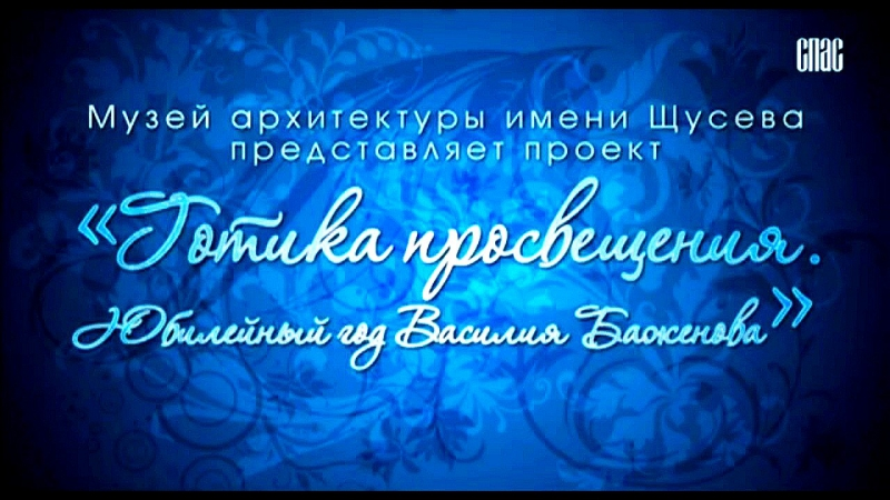 Выставка «Готика Просвещения. Юбилейный год Василия Баженова», посвященная 280-летию со дня рождения архитектора. ТК Спас, 2017
