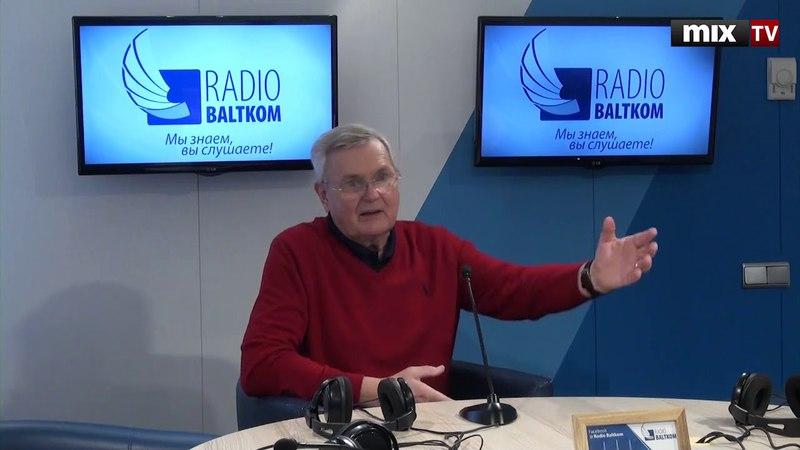 Бывший министр иностранных дел Латвии Янис Юрканс в программе Прямая речь MIXTV