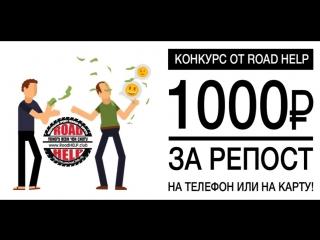 1000 за репост в группе https://vk.com/road_help_vlz