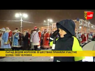 Парад Дедов Морозов на улицах Витебска