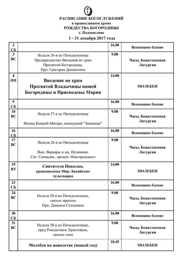 Расписание богослужений в храме Рождества Богородицы с.Подмоклово