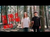 Конец ***го мира (The End Of The F***ing World) - (1 Сезон)
