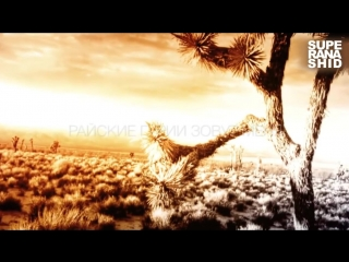 Сильный нашид Райские гурии зовут - Hur al ayn tunadini nasheed HD