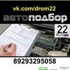 АВТОПОДБОР 22 - БАРНАУЛ   ОСМОТР, ДИАГНОСТИКА
