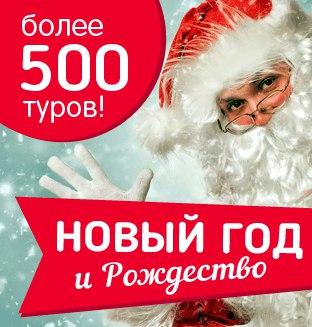 Более 500 туров Новый Год и Рождество из Иваново