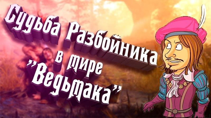 Один день разбойника из мира Ведьмака Начало приключений Разбойник дезертир бандит мир Ведьмака