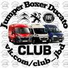 Клуб Ситроен Джампер Пежо Боксер Фиат Дукато 18+