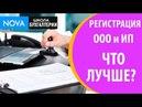 Регистрация ООО и ИП. Что лучше Рассмотрим регистрацию ООО и ИП!
