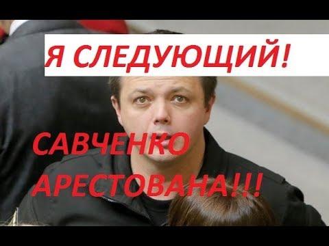 Савченко арестована. 22.03.18 Семен Семенченко мысли в слух о голосовании в ВР