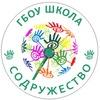 """ГБОУ Школа """"Содружество"""""""