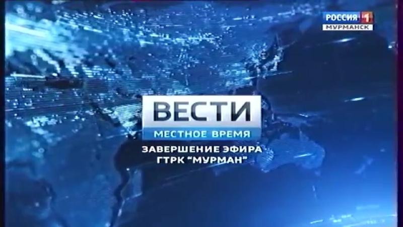 Переход с ГТРК Мурман на Россию 1 (Мурманск, 17.02.17)