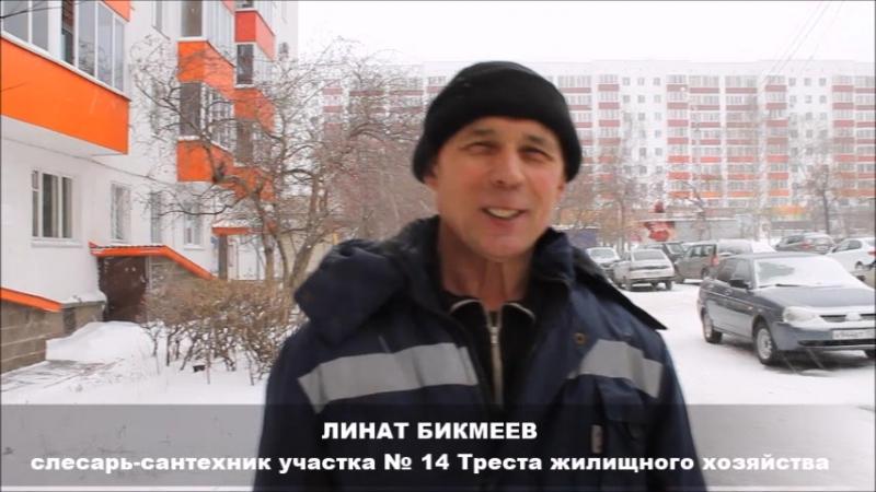 Слесарь-сантехник Линат Бикмеев участка № 14 Треста жилищного хозяйства