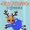 Подслушано | Буденновск
