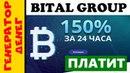 Bital.group 150 за 24 часа. ВЫВЕЛ деньги и сделал реинвест. Как заработать деньги легко