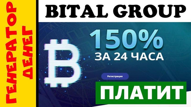 Bital.group 150% за 24 часа. ВЫВЕЛ деньги и сделал реинвест. Как заработать деньги легко?
