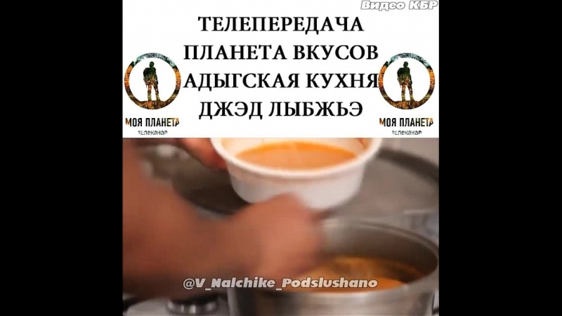 Курица по-кабардински - Джэд лыбжьэ)