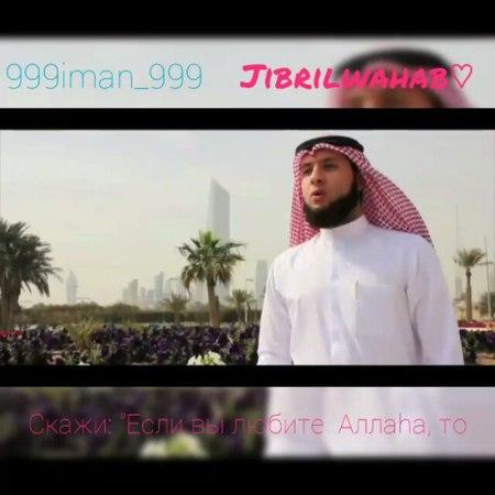 """Iman on Instagram: """"Islam❤ @jibrilwahab ❤ Quran❤ Скажи: «Если вы любите Аллаха, то следуйте за мной, и тогда Аллах возлюбит вас и простит вам ва..."""