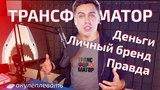 РАЗБОР БРЕНДА ТРАНСФОРМАТОР Дмитрия Портнягина