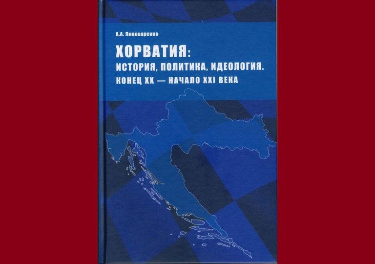 Пивоваренко А.А. Хорватия: история, политика, идеология. Конец XX – начало XXI века (2018)