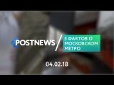 04.02 | 5 фактов о московском метро