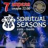 07/04 Spiritual Seasons | Рок-бар ФилитцЪ