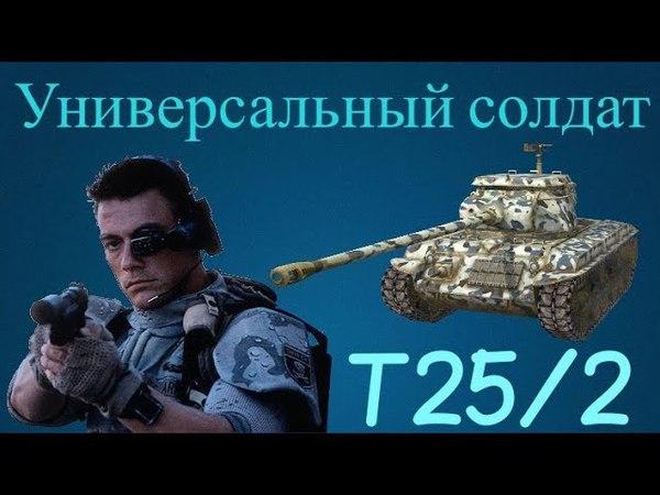 WoT Blitz. T25/2-Универсальный солдат!