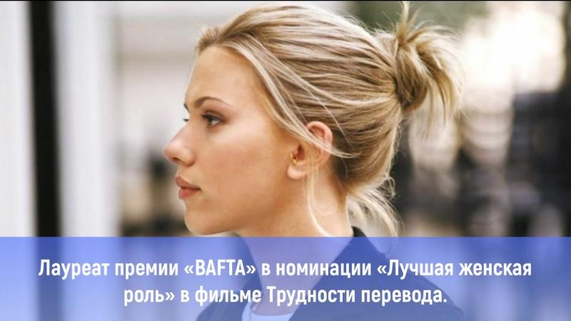 Кино • Скарлетт Йоханссон