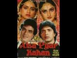 Сёстры  Aisa Pyaar Kahan. Индия 1986