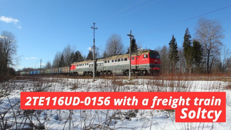 [RZD] 2TE116U-0156 with a freight train, Soltcy
