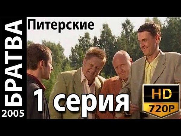 Братва Питерские (1 серия из 12) Криминальный сериал, комедия 2005