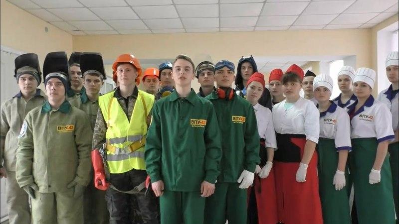 Охорона праці у ВПУ №42