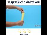11 бесценных лайфхаков для молодых мам.