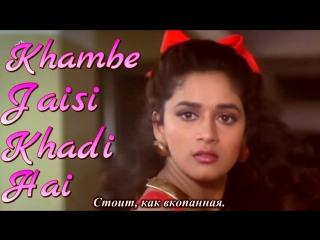 Khambe Jaisi Khadi Hai - Dil. Madhuri Dixit, Aamir Khan (рус.суб.)