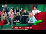 12 Злобных Зрителей Макс +100500 промо